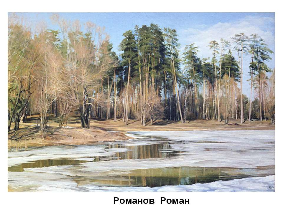Романов Роман