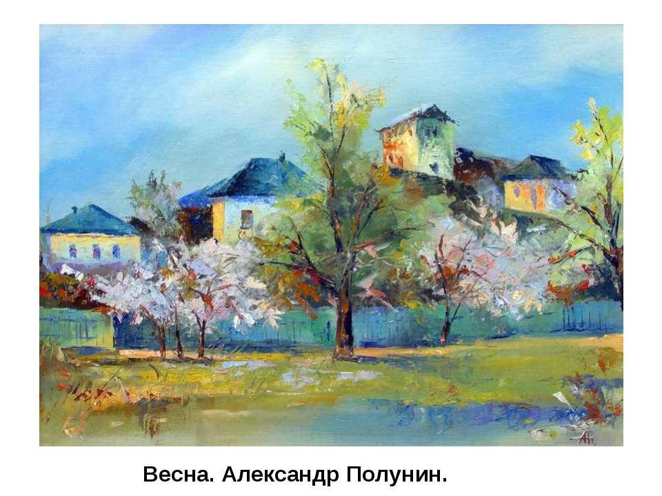 Весна. Александр Полунин.