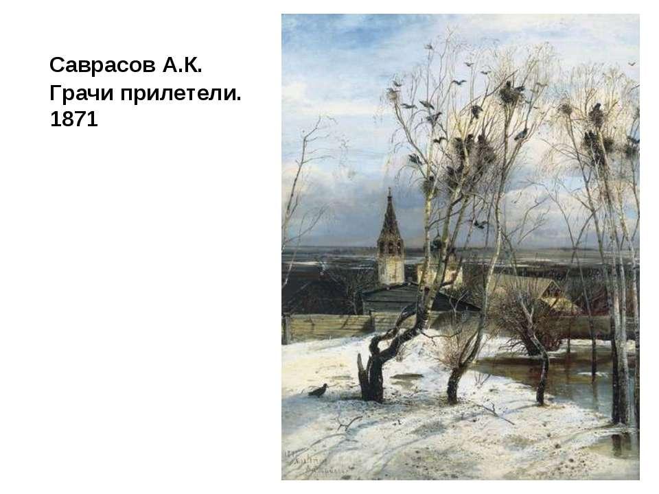 Саврасов А.К. Грачи прилетели. 1871