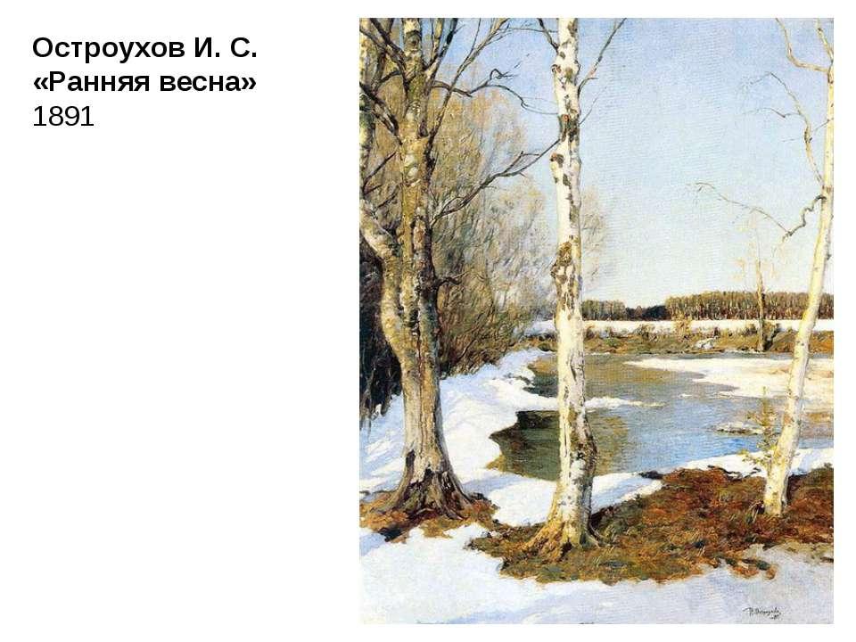 Остроухов И. С. «Ранняя весна» 1891