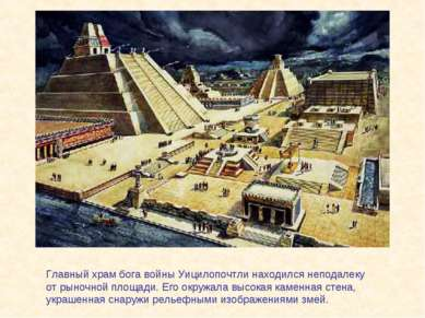 Главный храм бога войны Уицилопочтли находился неподалеку от рыночной площади...