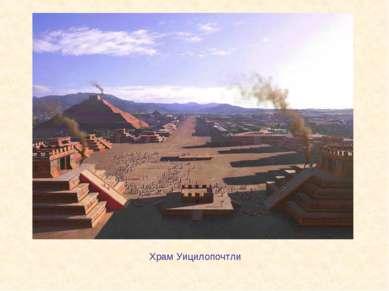 Храм Уицилопочтли