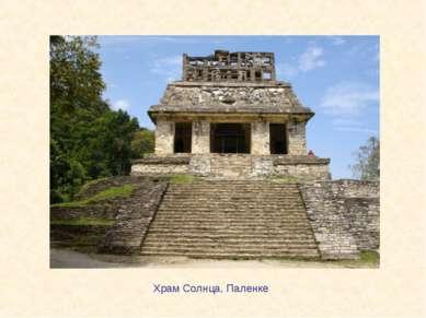 Храм Солнца, Паленке
