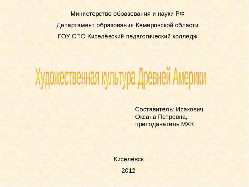 Министерство образования и науки РФ Департамент образования Кемеровской облас...