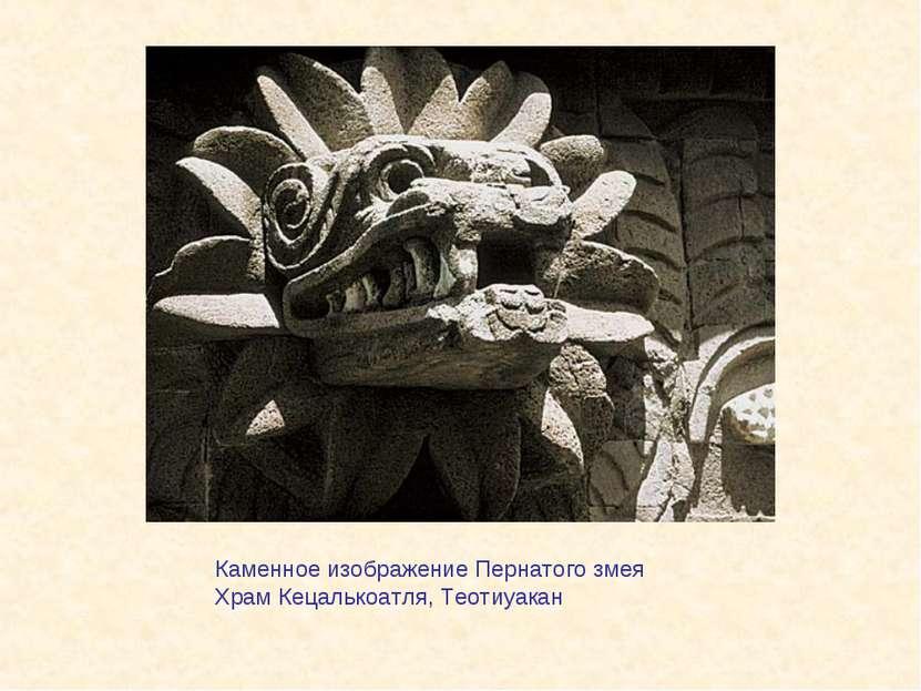 Каменное изображение Пернатого змея Храм Кецалькоатля, Теотиуакан