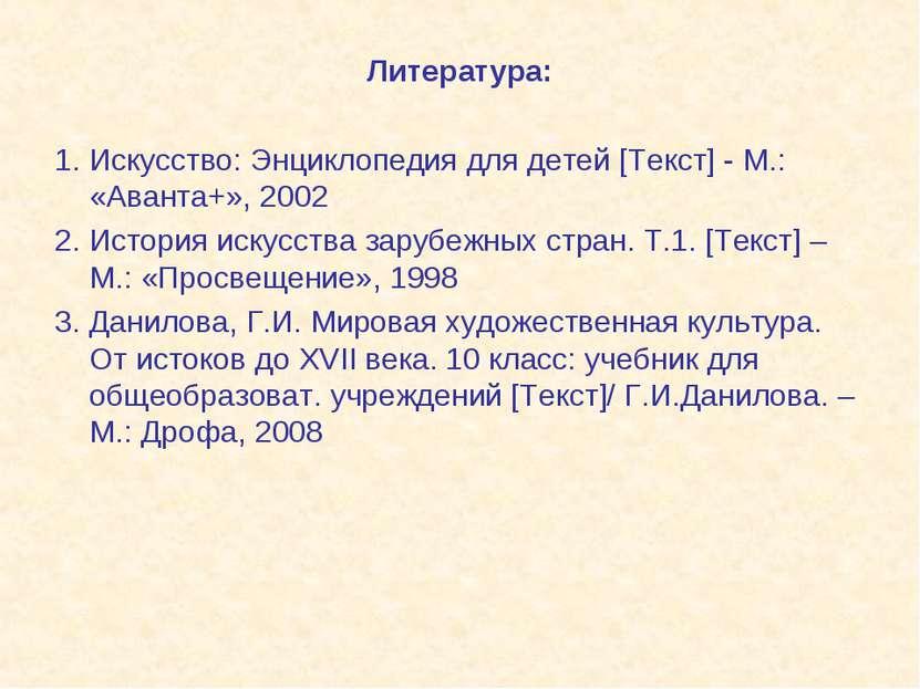 Литература: 1. Искусство: Энциклопедия для детей [Текст] - М.: «Аванта+», 200...