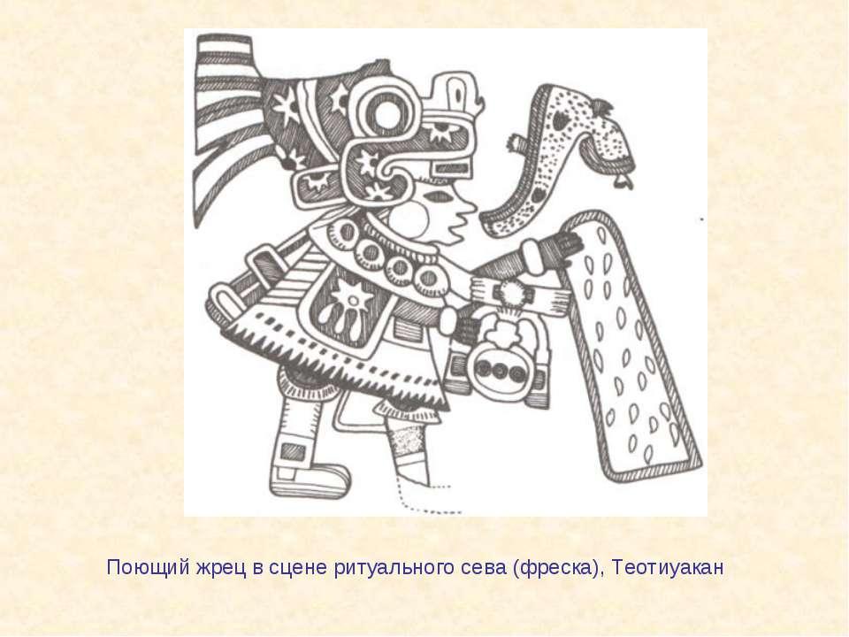 Поющий жрец в сцене ритуального сева (фреска), Теотиуакан