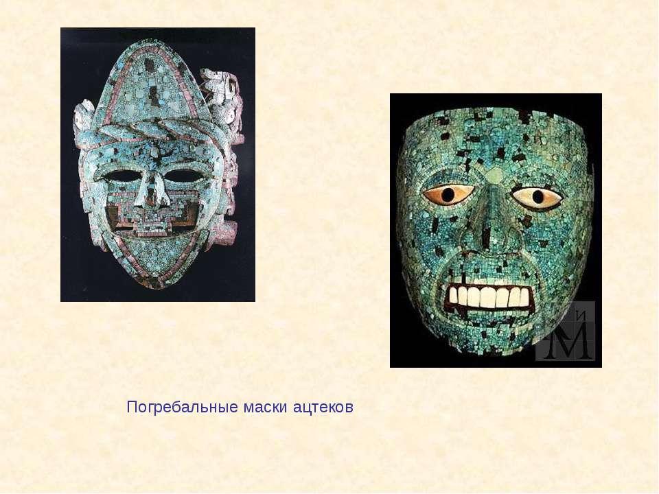 Погребальные маски ацтеков