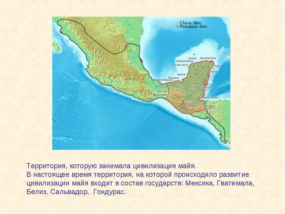 Территория, которую занимала цивилизация майя. В настоящее время территория, ...