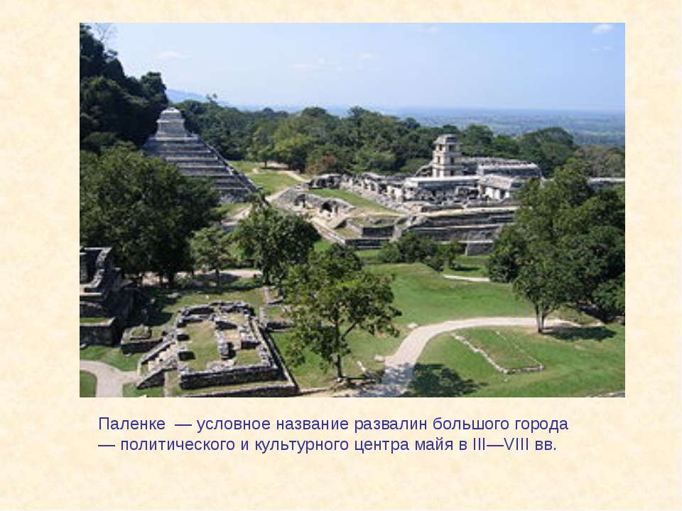 Паленке — условное название развалин большого города — политического и культ...