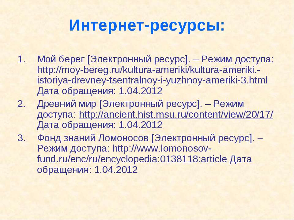 Интернет-ресурсы: Мой берег [Электронный ресурс]. – Режим доступа: http://moy...