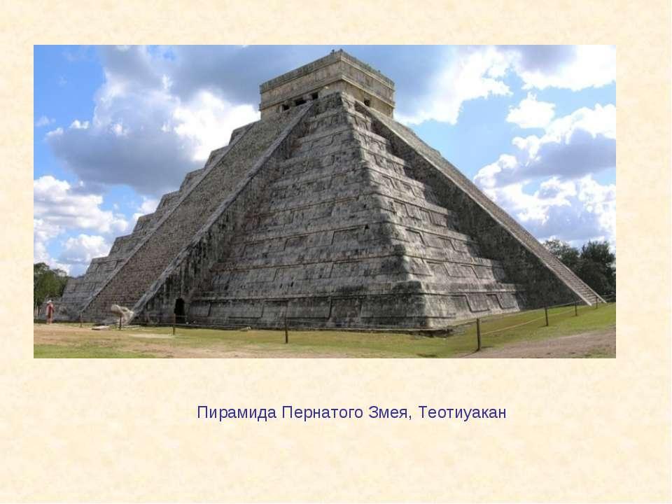 Пирамида Пернатого Змея, Теотиуакан