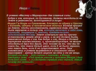 Иешуа и Воланд. В романе «Мастер и Маргарита» две главные силы добра и зла, к...