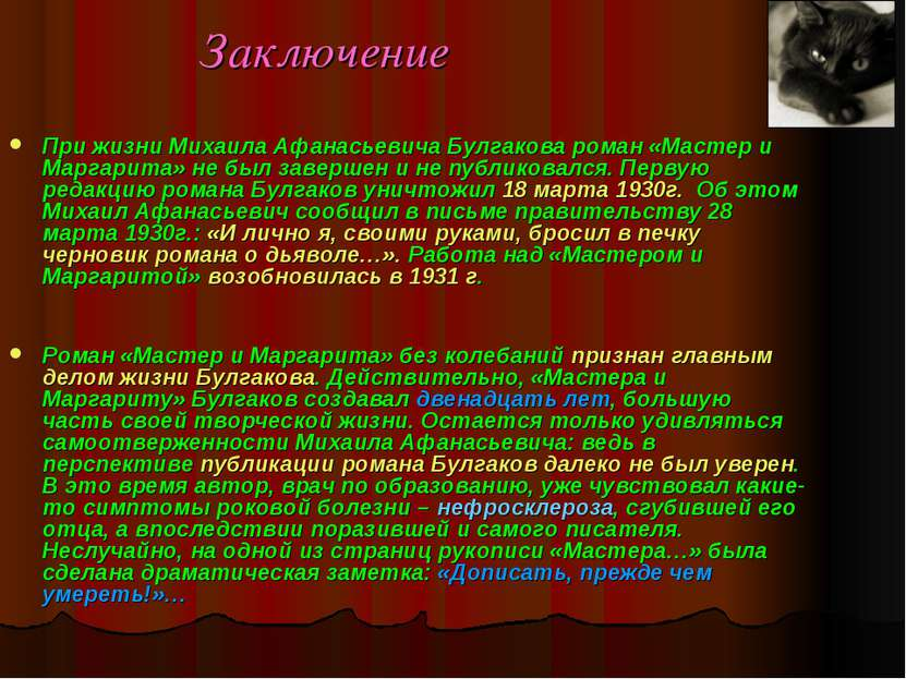 Заключение При жизни Михаила Афанасьевича Булгакова роман «Мастер и Маргарита...