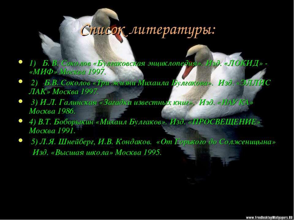 Список литературы: 1) Б. В. Соколов «Булгаковская энциклопедия». Изд. «ЛОКИД»...