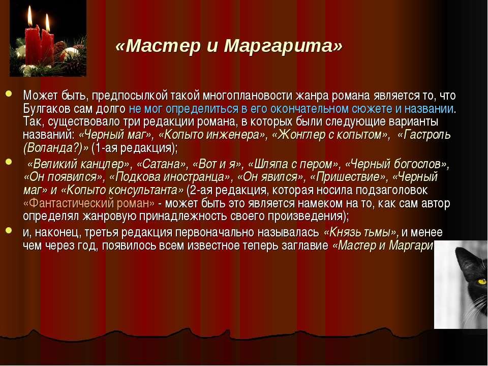 «Мастер и Маргарита» Может быть, предпосылкой такой многоплановости жанра ром...