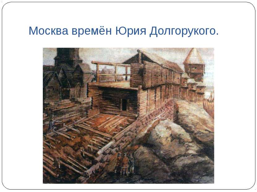 Москва времён Юрия Долгорукого.