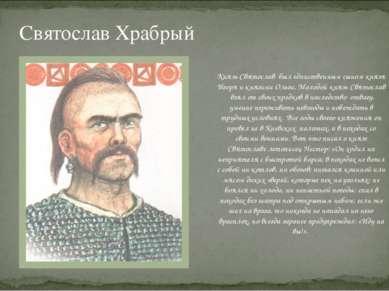 Князь Святослав был единственным сыном князя Игоря и княгини Ольги. Молодой к...