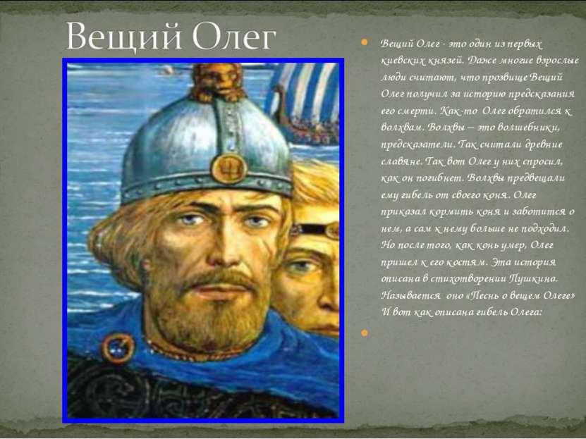 Вещий Олег - это один из первых киевских князей. Даже многие взрослые люди сч...