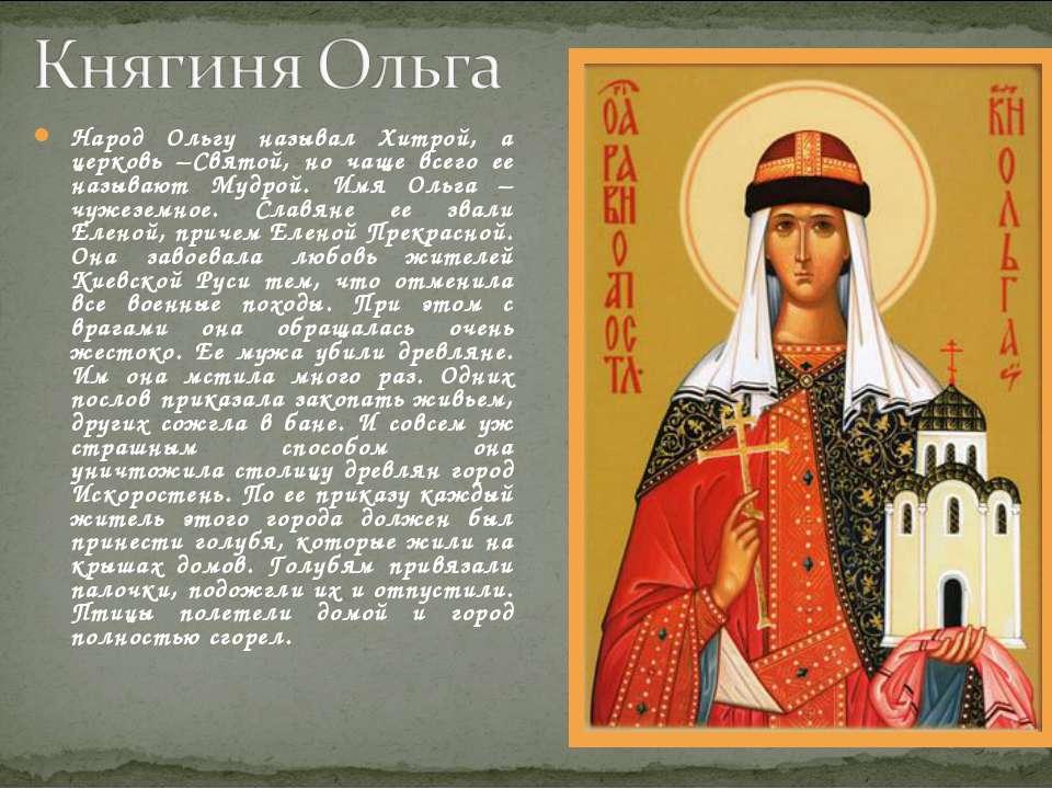 Народ Ольгу называл Хитрой, а церковь –Святой, но чаще всего ее называют Мудр...