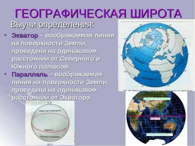 Выучи определения: ГЕОГРАФИЧЕСКАЯ ШИРОТА Экватор – воображаемая линия на пове...
