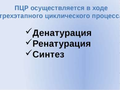 ПЦР осуществляется в ходе трехэтапного циклического процесса: Денатурация Рен...