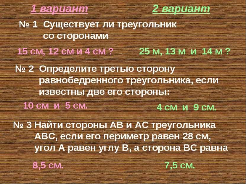 1 вариант 2 вариант № 1 Существует ли треугольник со сторонами 15 см, 12 см и...