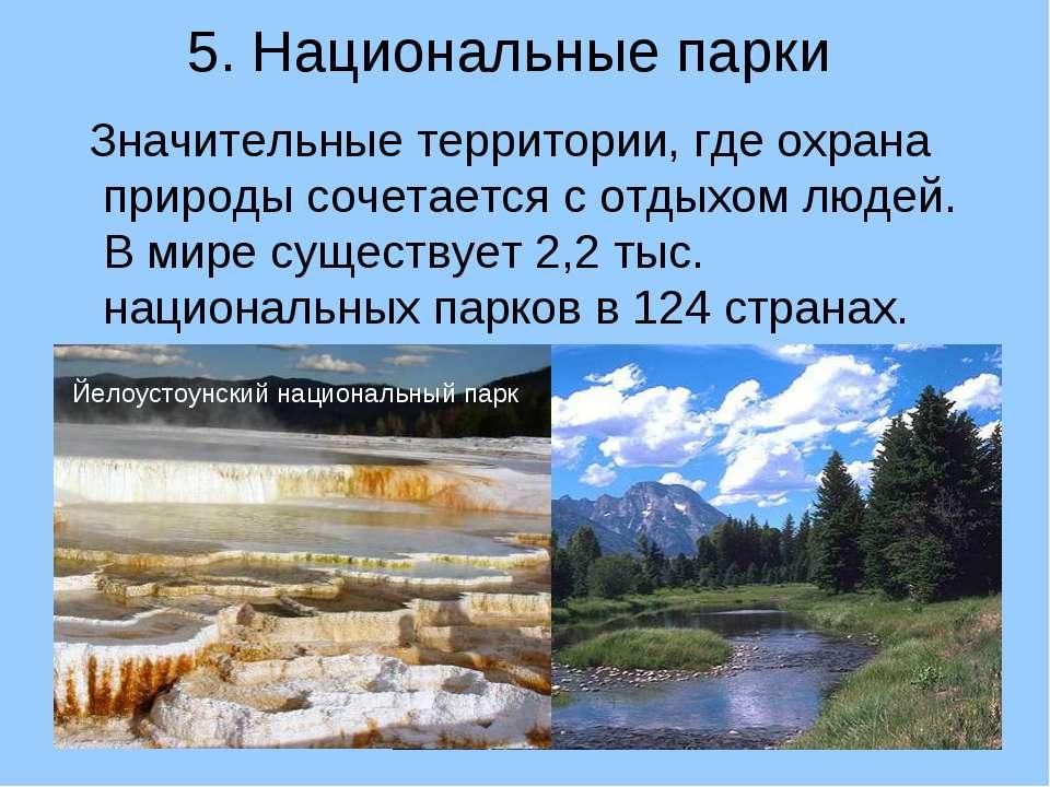 Значительные территории, где охрана природы сочетается с отдыхом людей. В мир...
