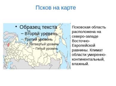 Псков на карте Псковская область расположена на северо-западе Восточно-Европе...