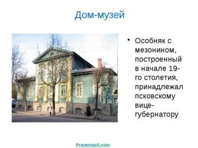 Особняк с мезонином, построенный в начале 19-го столетия, принадлежал псковск...