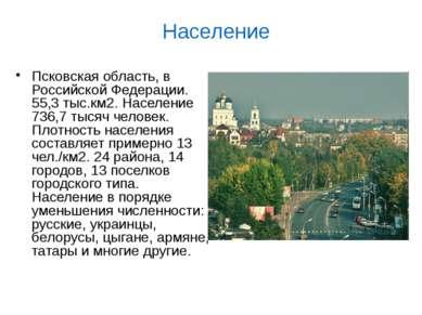 Псковская область, в Российской Федерации. 55,3 тыс.км2. Население 736,7 тыся...