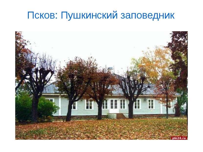 Псков: Пушкинский заповедник
