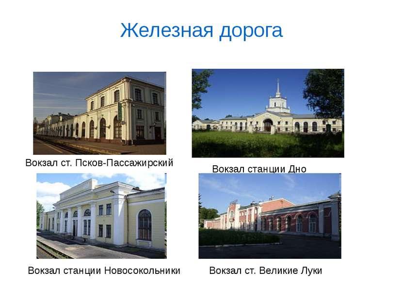 Железная дорога Вокзал ст. Псков-Пассажирский Вокзал станции Дно Вокзал станц...