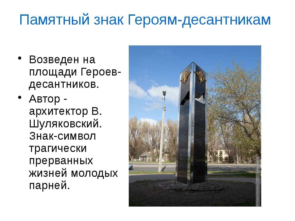 Возведен на площади Героев-десантников. Автор - архитектор В. Шуляковский. Зн...