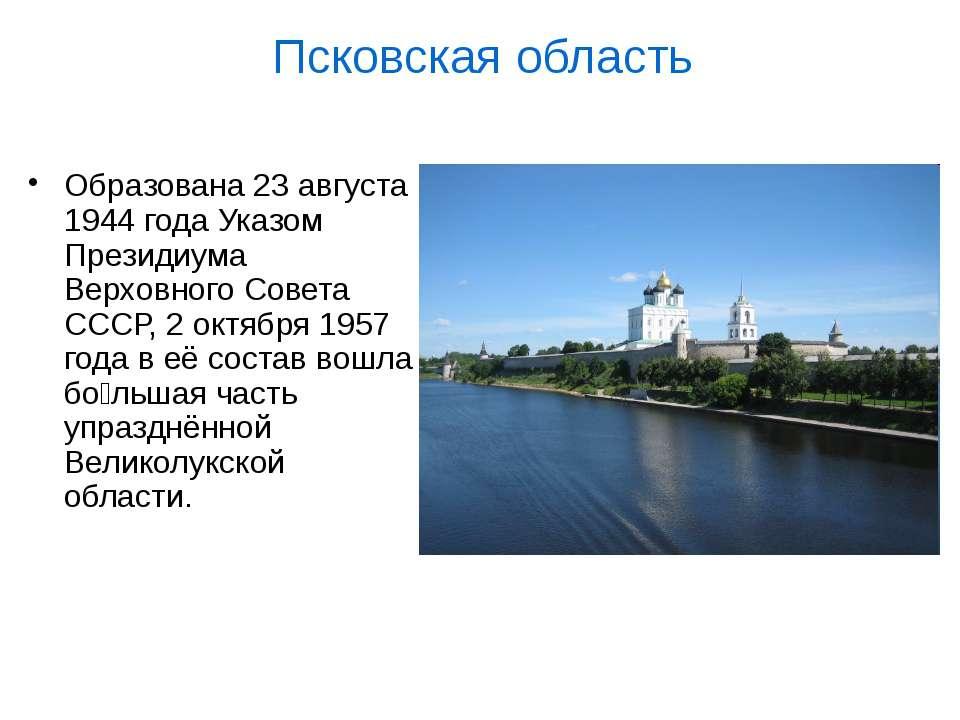Образована 23 августа 1944 года Указом Президиума Верховного Совета СССР, 2 о...