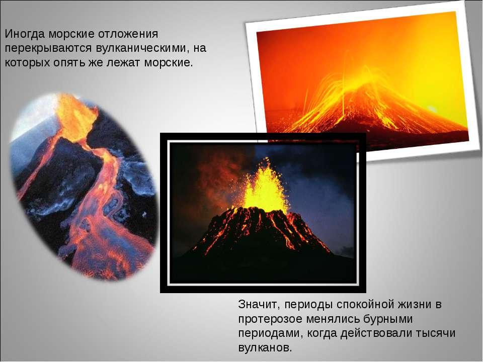 Иногда морские отложения перекрываются вулканическими, на которых опять же ле...