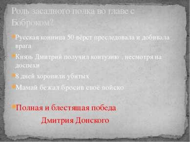 Русская конница 50 вёрст преследовала и добивала врага Князь Дмитрий получил ...