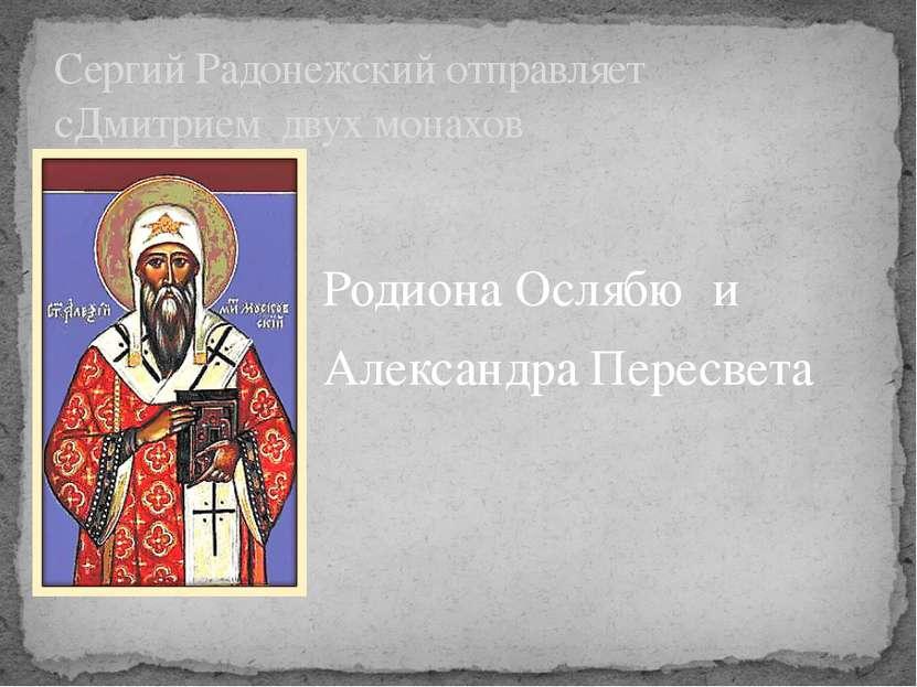 Родиона Ослябю и Александра Пересвета Сергий Радонежский отправляет сДмитрием...
