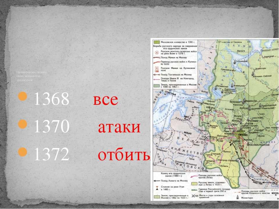 1368 все 1370 атаки 1372 отбиты Противоборство с Литвой в связи с экспансией ...
