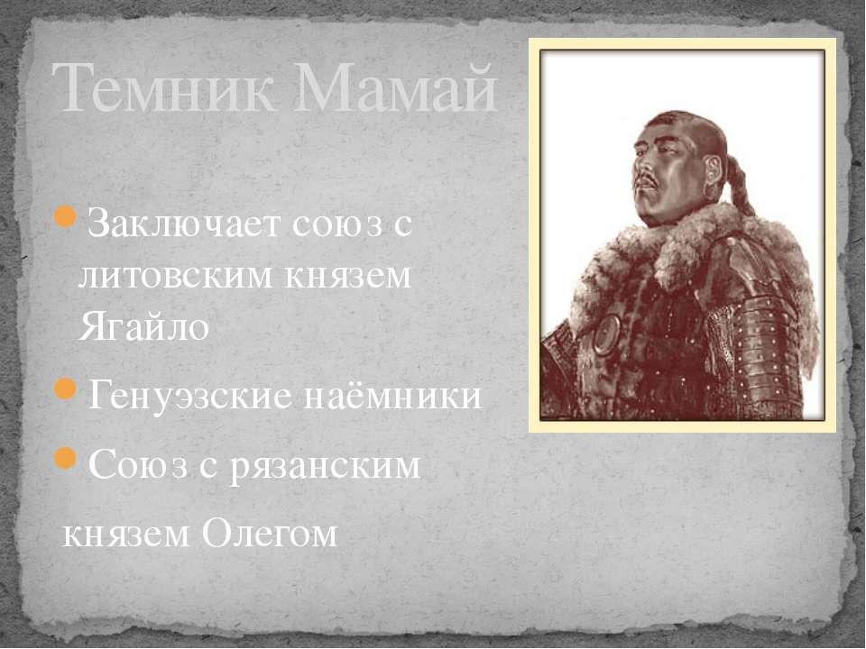 Заключает союз с литовским князем Ягайло Генуэзские наёмники Союз с рязанским...