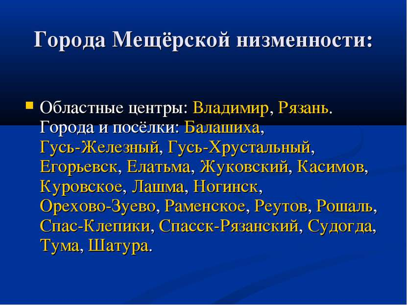 Города Мещёрской низменности: Областные центры: Владимир, Рязань. Города и по...