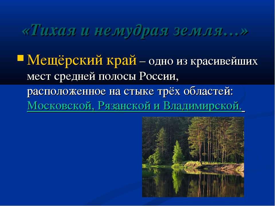 «Тихая и немудрая земля…» Мещёрский край – одно из красивейших мест средней п...