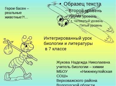 Герои басен – реальные животные?!... Интегрированный урок биологии и литерату...