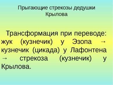 Прыгающие стрекозы дедушки Крылова Трансформация при переводе: жук (кузнечик)...