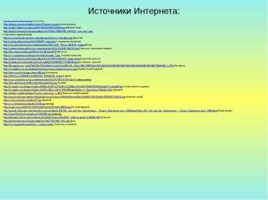 Источники Интернета: http://www.raskraska.ru/insect/dragonfly.gif рисунок стр...