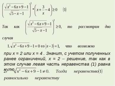 при x = 2 или x = 4 . Значит, с учетом полученных ранее ограничений, x = 2 – ...