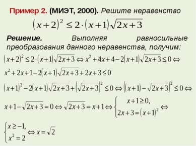 Пример 2. (МИЭТ, 2000). Решите неравенство Решение. Выполняя равносильные пре...