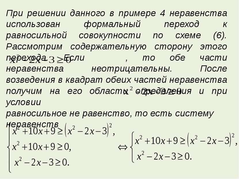 При решении данного в примере 4 неравенства использован формальный переход к ...