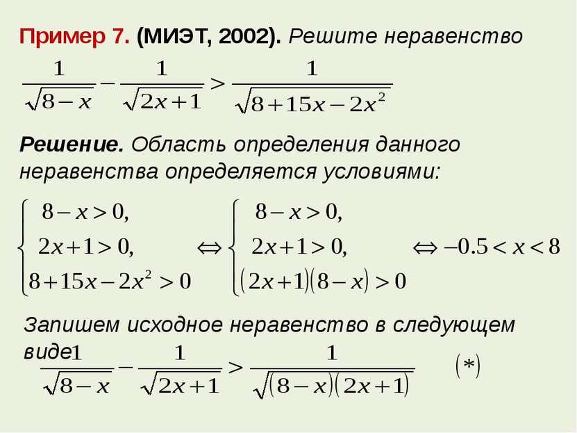 Пример 7. (МИЭТ, 2002). Решите неравенство Решение. Область определения данно...