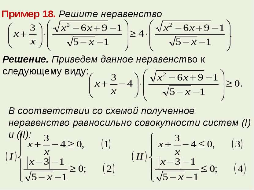 Пример 18. Решите неравенство Решение. Приведем данное неравенство к следующе...